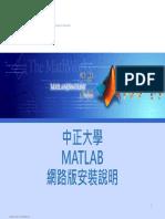 MATLAB_R2015a_guide_network.pdf