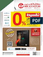 Jarir Arb Books Flyer Ksa