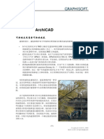 ArchiCAD 绿色节能分析BIM解决方案