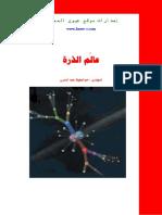 عالم الذرة - المهندس عبدالحفيظ أحمد العمري
