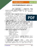 tnpsc-current-affairs-august-2015-in-tamil-www-tnpscportal-in_2.pdf