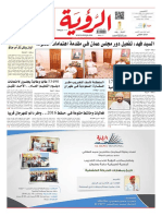 Alroya Newspaper 07-01-2015