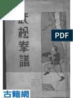 Wusong Quanpu - Jin Shusheng (1925)