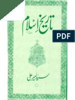 Tareekh-e-Islam. Islamic History
