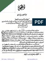 لاہور از عبد الماجد دریابادی