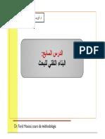 cours n°7 methodologie de recherche [Mode de compatibilité].pdf