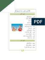pel 002 bahasa arab