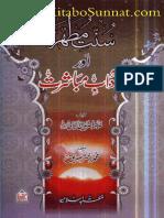 Sunnat e Mutahira Aur Aadabe Mubashrat