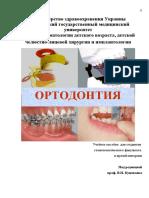 Ортодонтия- кафедральный учебник