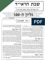 100חסידות בית אברהם ה