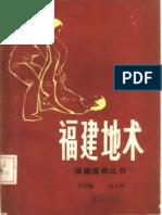 Fujian Ground Skills (Wang Peikun, Zhang Dayong)