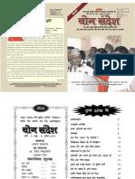 YogSandesh April Hindi 2010