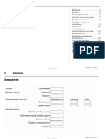 vnx.su_corsa_2010_5_ru.pdf