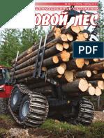 """""""Деловой Лес"""" журнал Рекламно-Информационное обозрение № 5 (173) 2015г."""