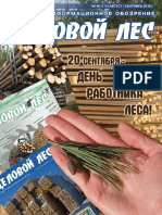 """""""Деловой Лес"""" журнал Рекламно-Информационное обозрение № 6 (174) 2015г."""
