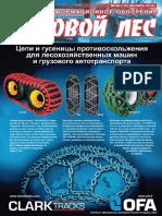 """""""Деловой Лес"""" журнал Рекламно-Информационное обозрение № 8 (176) 2015г."""