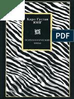 Karl_Yung_Psikhologicheskie_tipy.pdf