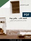 Habs-arabe.pdf