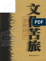 余秋雨-文化苦旅