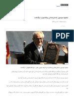 محمود موسوی، باستانشناس پیشکسوت، درگذشت