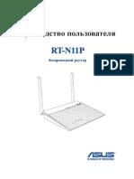 r9695 Rt n11p Manual