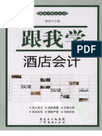 [跟我学酒店会计].席君.扫描版.pdf