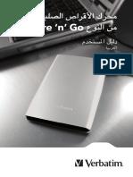 Store_n_Go_User_Guide_ARABIC.pdf