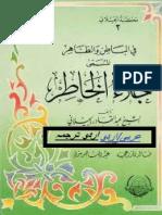 Jila Al Khatir Urdu Arbi by Shaiih Abdul Qadir Jeelani