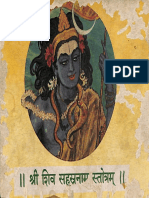 Shri Shiva Sahasranama Stotram - Ramkrishna Matha