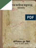 Saral Sahitya Sankalan Uttarardha - Oriental Book Depot