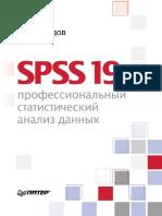 Nasledov a. SPSS 19 Professionalnyj Statisticheskij Analiz Dannyh.fragment