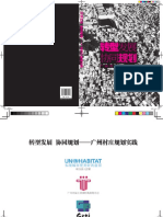 Village Planning in Chinese 2015