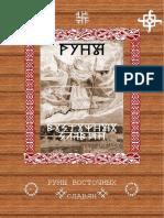 Runy_Vostochnyh_Slavyan