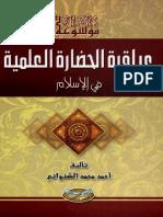 عباقرة الحضارة العلمية في الاسلام.pdf