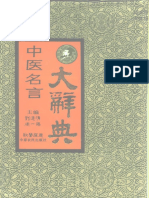 Traditional Chinese Medicine Famous Saying Dictionary (Chn)