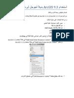 استخدام ArcGIS 9.3 بديلاً لجوجل أيرث