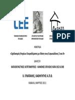 Λεπτομέρειες Οπλίσεως 1 - Εc2 & Εc8