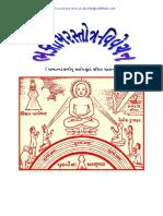 bhaktamar_stotra