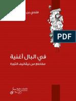 في البال أإنية.pdf