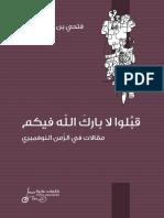 قبّلوا.pdf