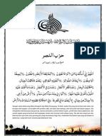 21 - Hizb Nashr - Sy Abdul Qadir Jaelani QS