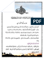 38 - Hizb Ayat Kursii Rev