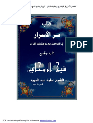 كتاب سر الأسرار في التواصل مع روحانيات القران شيخ الروحانين