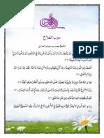 59 - Hizb Falah