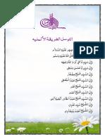 61 - Awrad Akmaliyah