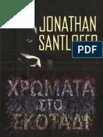 Χρώματα Στο Σκοτάδι - Jonathan Santlofer