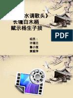 张惠言水调歌头长鑱白木柄.pptx