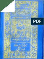 Sharha Fiqh Akbar Mosoom Bah Taleem Ul Iman by Maualan Najm Ul Ghani Rampuri