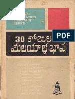 Learning Telugu Through Tamil Ebook