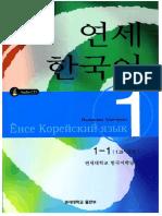 Yonse_1-1_rus